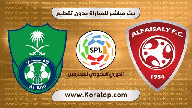 موعد مباراة الاهلى والفيصلي في الدوري السعودي 11-5-2019