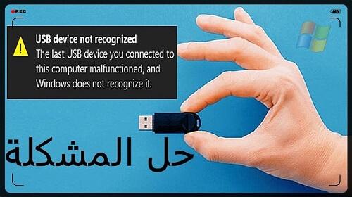 حل مشكلة usb device not recognized windows 10 حل مشكلة عدم التعرف على USB في ويندوز 10 الحل النهائي