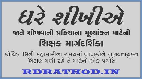 Ghare Shikhie Shikshak Aavrutti, Teachers Module PDF by GCERT, Download Home Learning Guide