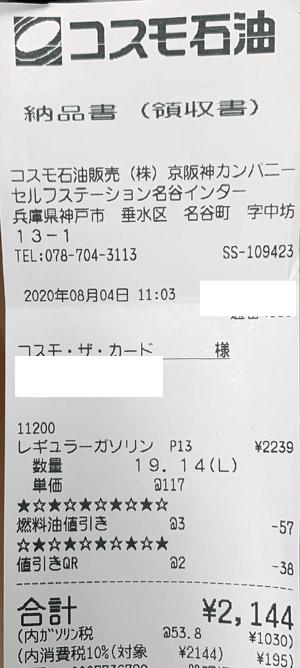コスモ石油 セルフステーション名谷インター 2020/8/4 のレシート