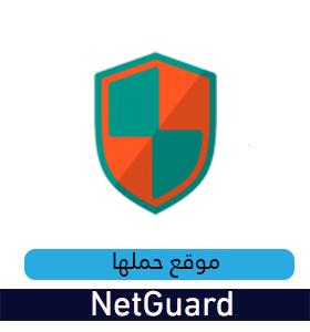 تحميل تطبيق نت جارد NetGuard 2020 لقطع النت عن التطبيقات لهواتف الأندرويد مجاناً