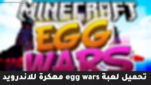 تحميل لعبة egg wars مهكرة للاندرويد