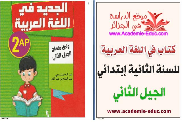 كتاب في اللغة العربية للسنة الثانية إبتدائي - الجيل الثاني