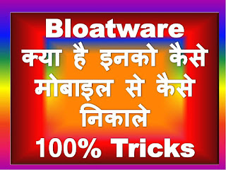 what is bloatware,  bloatware kya hai, what is bloatware in hindi, What Is Bloatware In Hindi/Bloatware Kya Hai Is Bloatware Harmful How Dose Bloatware Slow Down  your Android Mobile phone Why Bloatware Installed Remove Bloatware Remove Bloatware From My Android Phone
