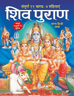 Shiv-Puran-in-Hindi-PDF-Book-Free-download