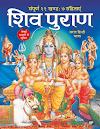 सम्पूर्ण शिव पुराण पीडीऍफ़ पुस्तक हिंदी में | Shiv Puran in Hindi PDF Book Free download
