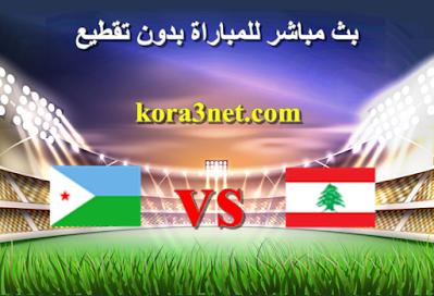 مباراة لبنان وجيبوتى