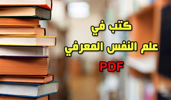 كتب في علم النفس المعرفي pdf