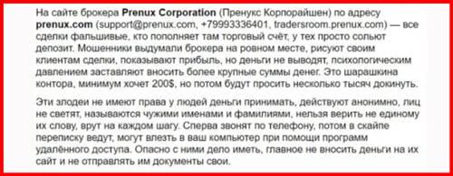 my-prenux.com отзывы о сайте