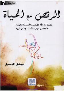 كتاب الرقص مع الحياة pdf مهدي الموسوي