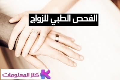 الفحص الطبي للمقبلين على الزواج