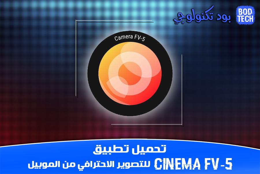 تطبيق Cinema FV-5 للتصوير الاحترافي من الموبيل