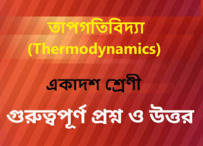 Thermodynamics ( Chapter-6) for Class-11