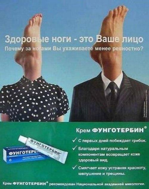 Реклама геля от грибка ногтей
