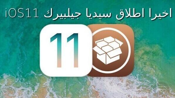 اطلاق سيديا جيلبريك iOS 11 بإستخدام Electra