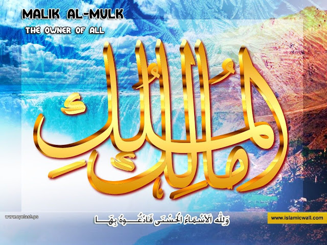 84. مَالِكُ الْمُلْكِ [ Maalik-ul-Mulk ] 99 names of Allah in Roman Urdu/Hindi