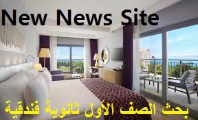 ابحاث الثانوية الفندقية 2020    أبحاث الصف الأول فندقي   أبحاث جميع التخصصات الفندقية