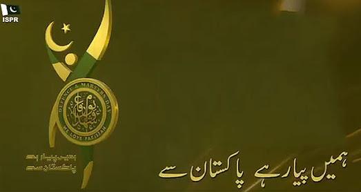 Pakistan%2Bdefence%2Bday%2Bsms