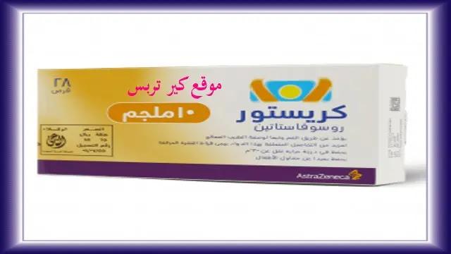 سعر دواء كريستور في السعودية