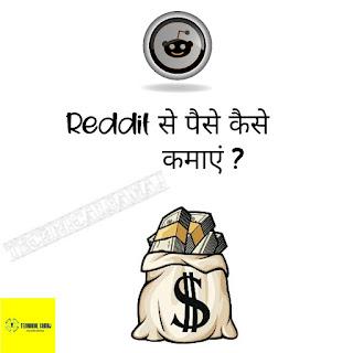 reddit से पैसे कैसे कमाए