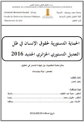 مذكرة ماستر: الحماية الدستورية لحقوق الإنسان في ظل التعديل الدستوري الجزائري الجديد 2016 PDF