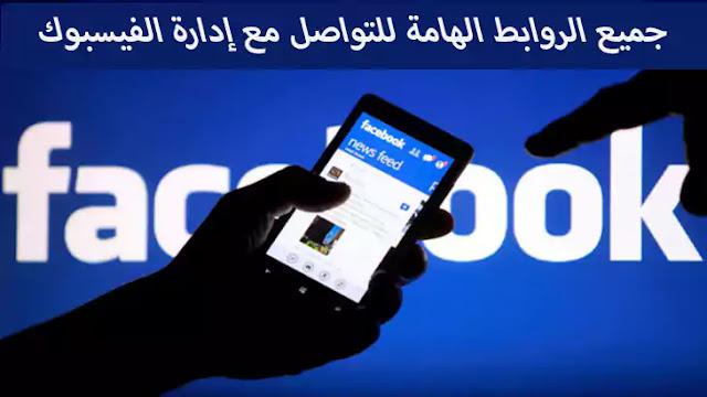 الفيسبوك,وجميع روابط الاتصال مع ادارة الفيس بوك 2020,فيسبوك,رابط استرجاع حساب معطل بالفيسبوك 2020 - صوت السويد,هكر الفيسبوك,حساب الفيسبوك,اختراق الفيسبوك,دعم الفيسبوك,مراسلة ادارة الفيس بوك,طريقة التواصل مع ادارة الفيسبوك لارسال مشكلة تواجهك,تعطيل حساب الفيسبوك,استعادة الفيسبوك المعطل,ادارة الفيس بوك فى مصر,مشكله في الفيسبوك,الاتصال بالفيسبوك,حل جميع مشاكل الفيسبوك,تعطل الحساب فيسبوك,تواصل مع الفيسبوك لتنشيط حسابي,شلون اراسل الشركه مال الفيسبوك,الهوية فيسبوك,التجسس فيسبوك,فيسبوك المعطل