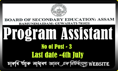 SEBA JAA Cum Program Assistant Recruitment 2021