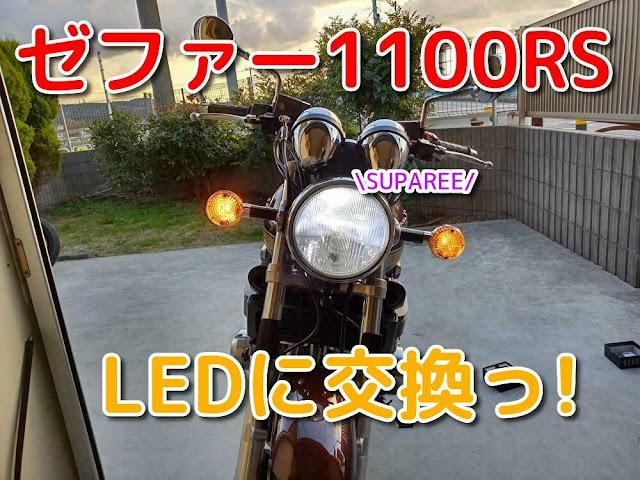 ゼファー1100RS LED ヘッドライト SUPAREE