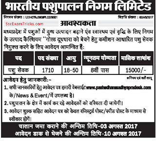 Bhartiya Pashupalan Vibhag Animal Servant Recruitment 2017
