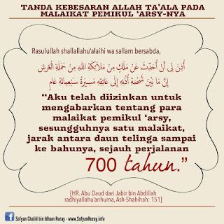 Allah s.w.t Maha Mengetahui