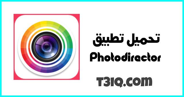تطبيق photodirector