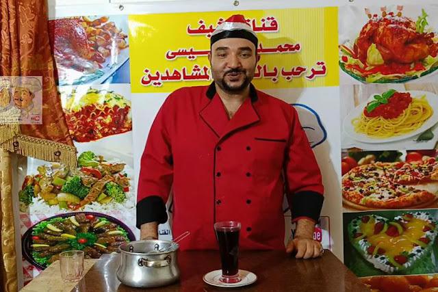 اعملي كركدية او عناب بطريقة صحية جداااااااااا الشيف  محمد الدخميسي
