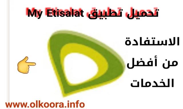 تحميل تطبيق ماي اتصالات My Etisalat 2020 اخر اصدار مجانا للاندرويد و للايفون