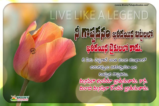 telugu quotes, heart touching relationship quotes in telugu, famous life changing quotes in telugu