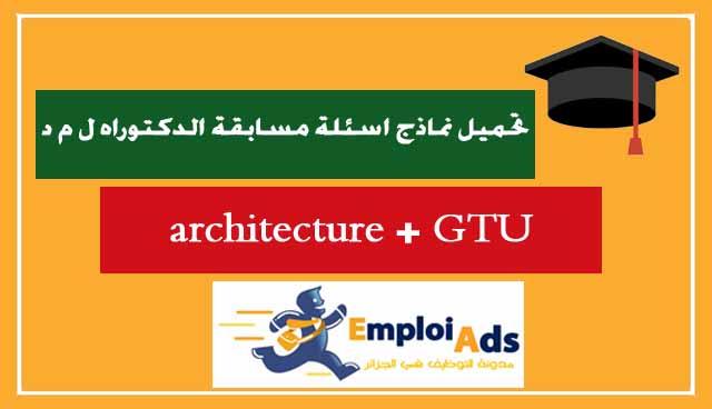 تحميل نماذج اسئلة مسابقة الدكتوراه ل م د في architecture + GTU