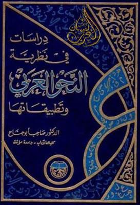 دراسات في نظرية النحو العربي وتطبيقاتها - صاحب أبو جناح , pdf