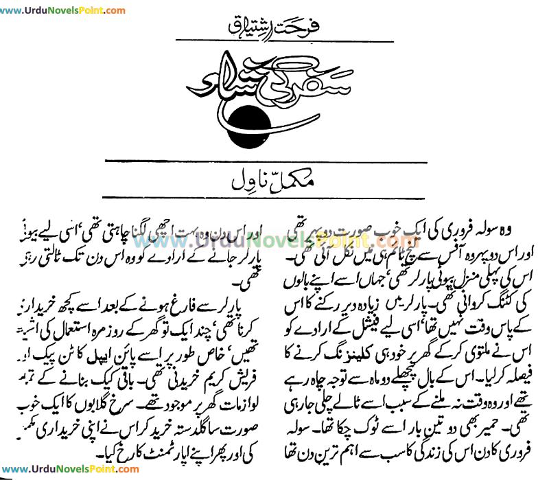 Safar Ki Sham by Farhat Ishtiaq