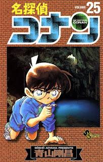 名探偵コナン コミック 第25巻 | 青山剛昌 Gosho Aoyama |  Detective Conan Volumes