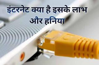 what is internet in hindi इंटरनेट क्या है और यह कैसे काम करता है