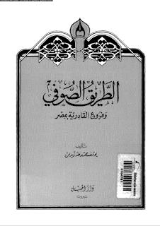الطريق الصوفي وفروع القادرية بمصر