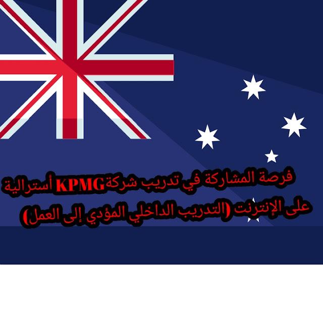 على الإنترنت (التدريب الداخلي المؤدي إلى العمل) أسترالية  KPMG  فرصة المشاركة في تدريب شركة