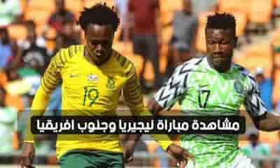 مشاهدة مباراة نيجيريا وجنوب افريقيا بث مباشر اليوم