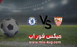 نتيجة مباراة تشيلسي واشبيلية ميكس فور اب بتاريخ 02-12-2020 في دوري أبطال أوروبا