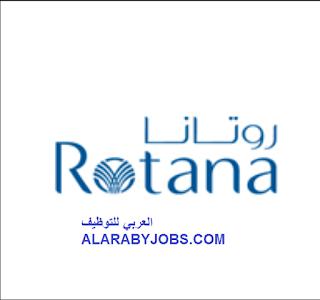 وظائف روتانا rotana careers