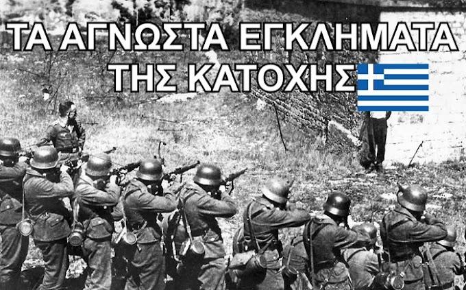 Τα ΕΓΚΛΗΜΑΤΑ Βουλγάρων, Τσάμηδων και Ρουμάνων κατά των Ελλήνων επί κατοχής (1941-1944)- βίντεο