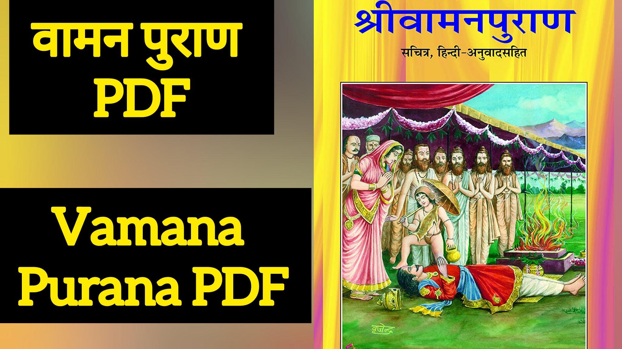Vamana Purana PDF