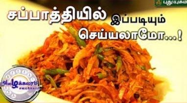 Azhaikalam Samaikalam 16-06-2017 Puthuyugam Tv