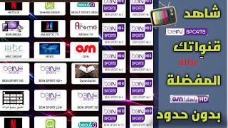 تطبيق الأفضل تحميل تطبيق HAMZA TV apk للاندرويد لمشاهدة القنوات يضم باقات ضخمة جدا من القنوات