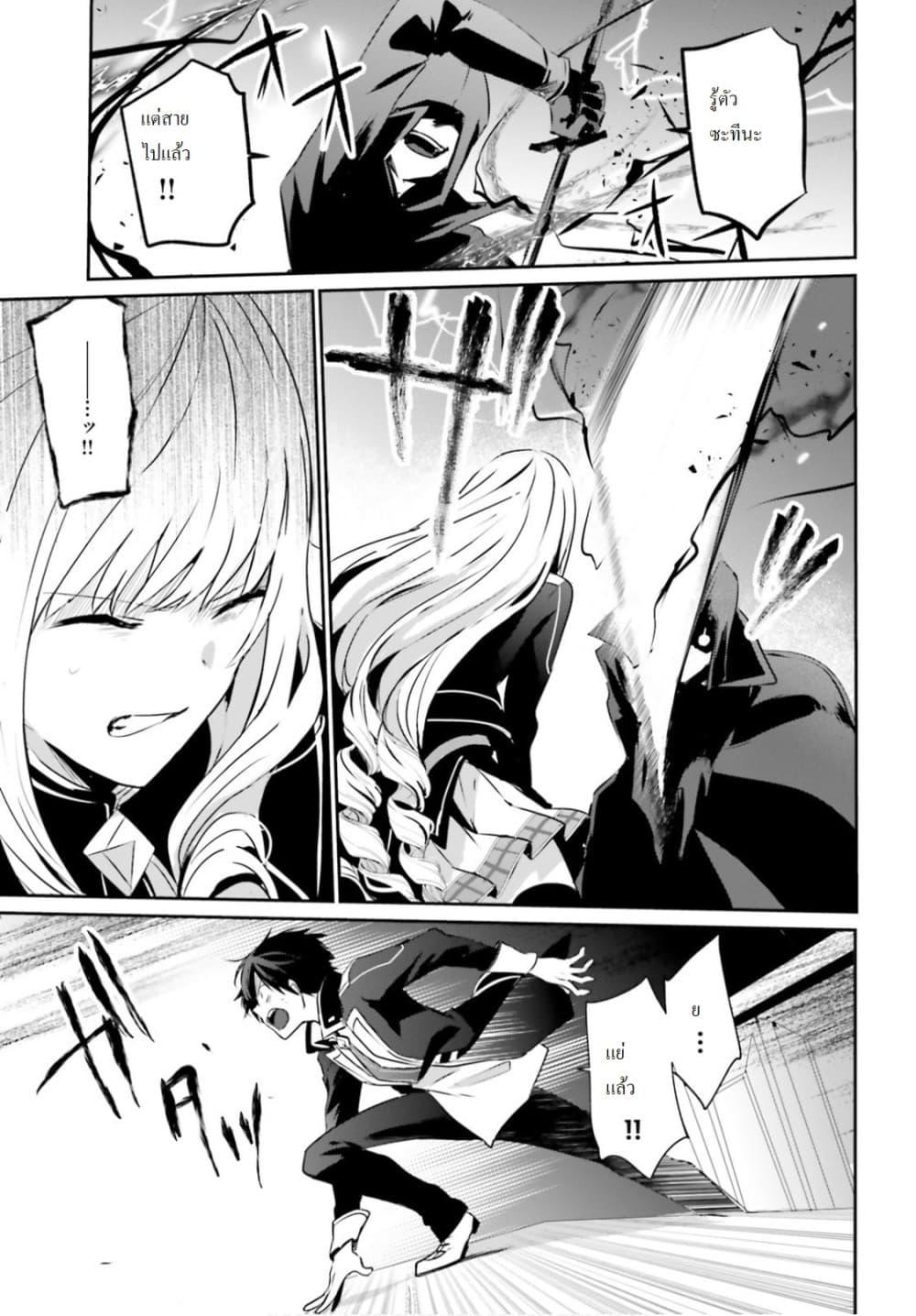 อ่านการ์ตูน Kage no Jitsuryokusha ni Naritakute! ตอนที่ 10.1 หน้าที่ 5