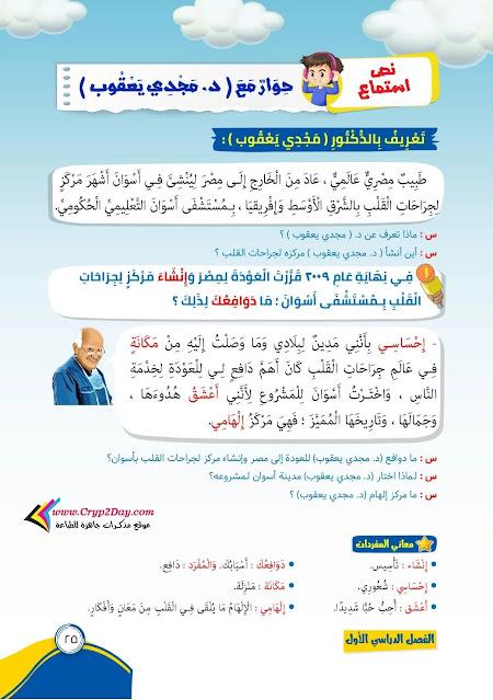 كتاب قطر الندى منهج الصف الرابع الابتدائي2022 لغة عربية